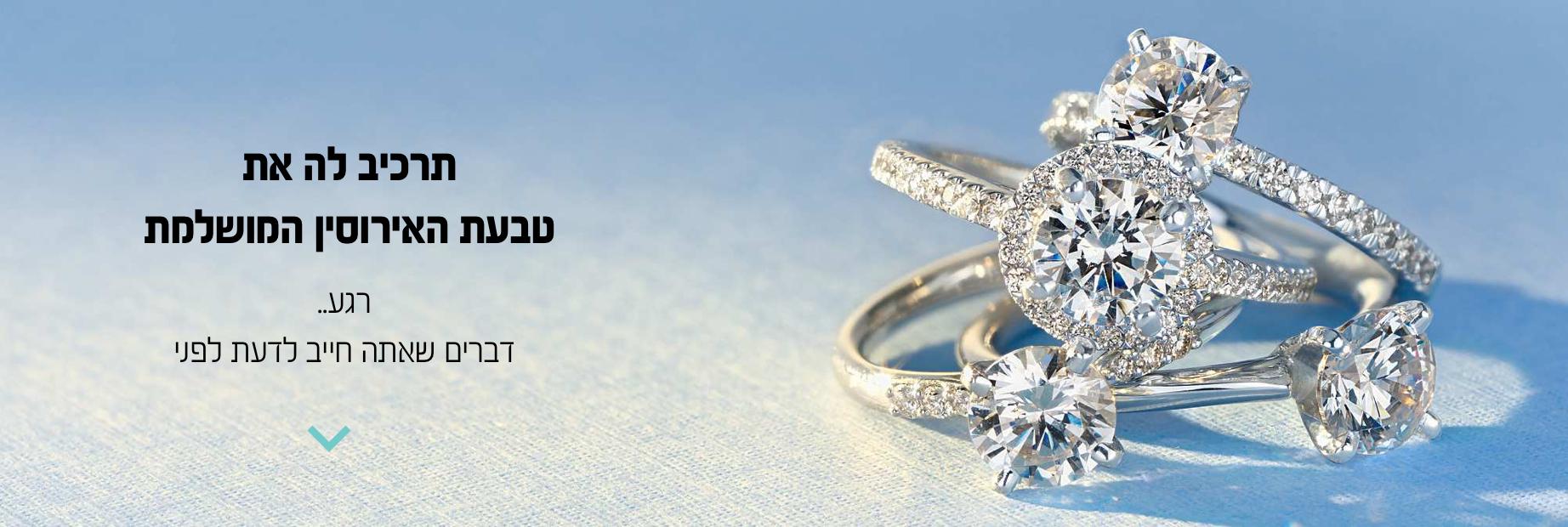 10 טיפים חשובים לרכישת טבעת אירוסין