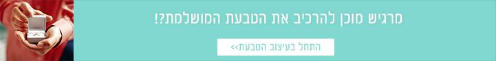 https://www.joolme.co.il/תכשיטים/טבעות_אירוסין